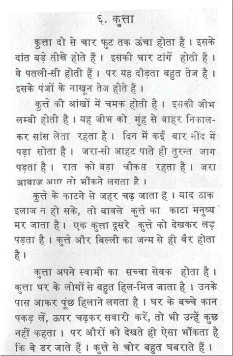 Swachh bharat swasth bharat essay in hindi: Revolvesvoyage cf